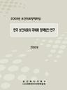 대한민국의학한림원 10년사 표지